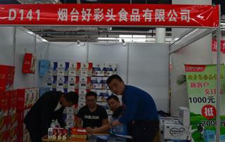 烟台好彩头食品有限公司在山东春季糖酒会宣传