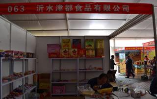 沂水津都食品有限公司在山东糖酒会展会