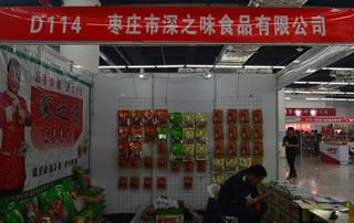 枣庄市深之味食品有限公司在山东糖酒会展会