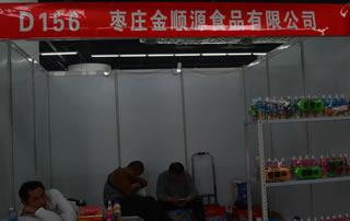 枣庄金顺源食品有限公司在山东春季糖酒会宣传