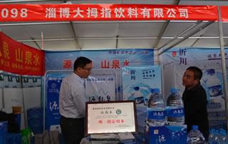 淄博大拇指饮料有限公司在山东糖酒会展会