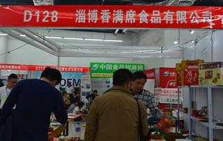 淄博香满席食品有限公司在山东春季糖酒会宣传
