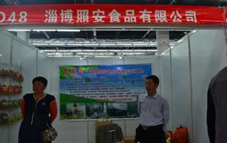 淄博照安食品有限公司在山东糖酒会展会
