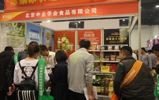 北京中企华业食品有限公司2017郑州糖酒会展位