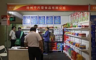 沧州千尺雪食品有限公司参加十九届郑州春季糖酒会