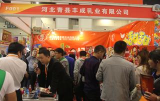 河北青县丰成乳业有限公司参加十九届郑州春季糖酒会