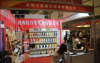 河南好百年实业有限公司2017郑州糖酒会展位