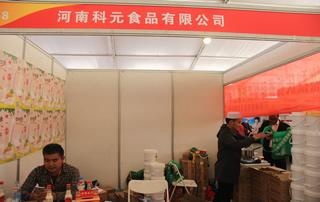 河南科元食品有限公司2017郑州糖酒会展位