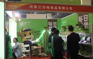 河南三分地食品有限公司亮相郑州糖酒会