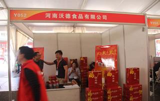 河南沃德食品有限公司亮相郑州糖酒会