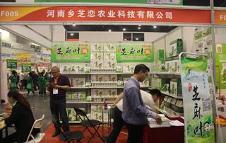 河南乡芝恋农业科技有限公司2017郑州糖酒会展位