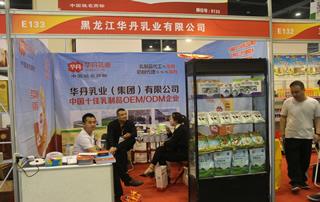 黑龙江华丹乳业有限公司参加十九届郑州春季糖酒会