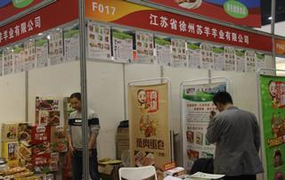 江苏省徐州苏羊羊业有限公司2017郑州糖酒会展位