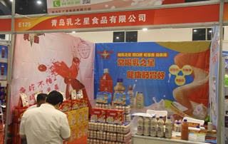 青岛乳之星食品有限公司亮相郑州糖酒会