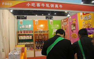 小吃客牛轧饼真牛参加十九届郑州春季糖酒会