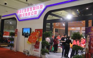 新疆红多多生物科技股份有限公司亮相郑州糖酒会