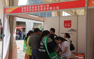 运城运源食品有限公司参加十九届郑州春季糖酒会