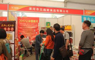 漯河市五逸君食品有限公司2017郑州糖酒会展位