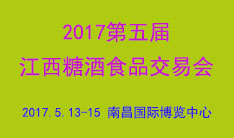 2017第五届江西糖酒食品交易会