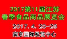 2017第11届江苏春季食品商品展览会