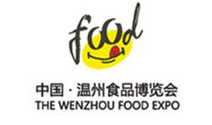 2017第6届中国(温州)食品博览会