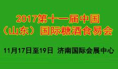 2017第十一届中国(山东)国际糖酒食易会