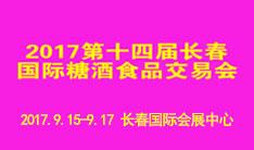 2017第十四届中国长春国际糖酒食品交易会