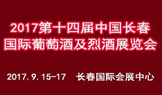 2017第十四届中国长春国际葡萄酒及烈酒展览会