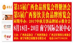 第15届广西食品交易博览会
