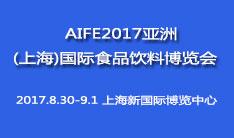 AIFE2017亚洲(上海)国际食品饮料博览会