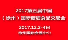 2017第五届中国东部(徐州)国际糖酒食品交易会
