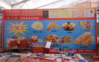 上海喜盈门食品有限公司漯河食品节展位一瞥!