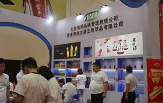 北京浩明品牌管理有限公司漯河食品节大放异彩!