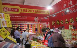 北京康贝尔食品有限责任公司2017漯河食品节为您而来!