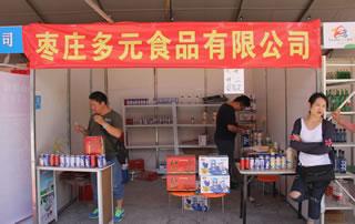 北京许鲜创新科技有限公司2017漯河食品节为您而来!