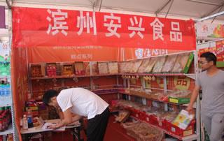 滨州市安兴食品有限公司2017漯河食博会精彩纷呈!