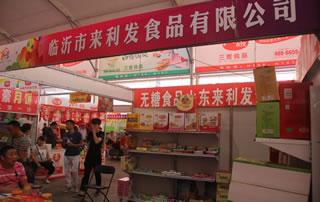 临沂市来利发食品漯河食品节大放异彩