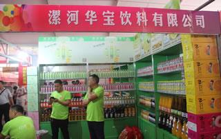 漯河华宝饮料有限公司惊艳2017漯河食品节