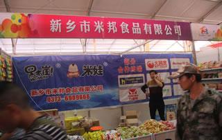 新乡市米邦食品出彩2017漯河食品节!