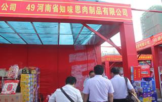 河南省知味思肉制品有限公司漯河食品节展位一瞥!