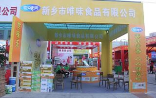 新乡市唯味食品有限公司2017漯河食品节宾客众多!