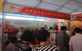 壹号果元食品有限公司2017漯河食品节备受瞩目!