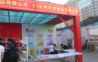 沧州天润食品有限公司2017漯河食品节宾客众多!