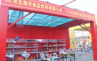 河北海洋食品饮料有限公司2017漯河食博会精彩纷呈!