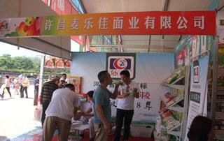许昌市麦乐佳面业2017漯河食品节大受欢迎!