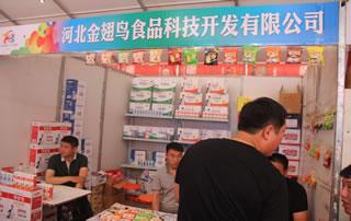 河北金翅鸟食品科技开发有限公司2017漯河食博会精彩纷呈!