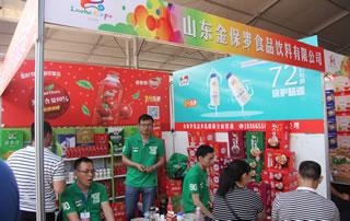 山东金保罗食品出彩2017漯河食品节