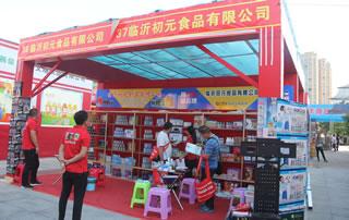 临沂初元食品有限公司漯河食品节大放异彩