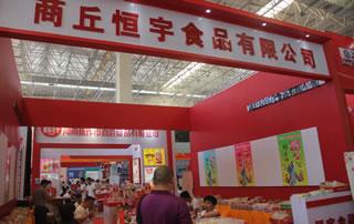 商丘恒宇食品惊艳2017漯河食品节
