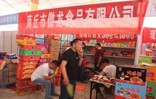 商丘市傲龙食品有限公司亮相2017漯河食品节